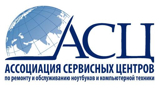 Ассоциация Сервисных Центров по ремонту и обслуживанию ноутбуков и компьютерной техники в г. Киев.