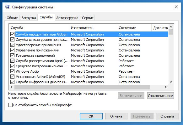 34 совета по оптимизации и настройке Windows. Часть 2