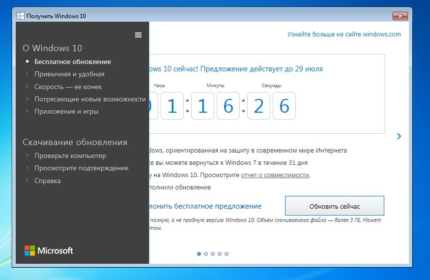 Устраняем ошибки при переходе на Windows 10